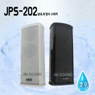 JPS-202/ 실내.실외경용, 10와트