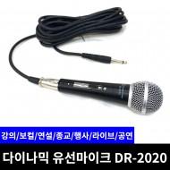 DR-2020 다이나믹 유선마이크/보컬/행사/라이브/공연/행사